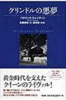 グリンドルの悪夢 ヴィンテージ・ミステリ・シリーズ / パトリク・クェンティン 【本】