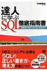 【送料無料】 達人に学ぶSQL徹底指南書 初級者で終わりたくないあなたへ CodeZine BOOKS / ミック 【本】