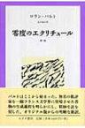 【送料無料】 零度のエクリチュール / ロラン バルト 【本】