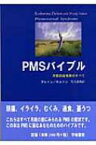 【送料無料】 PMSバイブル 月経前症候群のすべて / カタリーナ・ドールトン 【本】