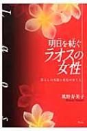 【送料無料】 明日を紡ぐラオスの女性 暮らしの実態と変化のゆくえ / 風野寿美子 【単行本】