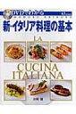 【送料無料】 新・イタリア料理の基本 DVDでわかる / 片岡護 【単行本】