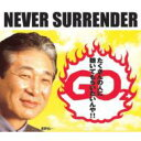 Go2 / Never Surrender(星野仙一心情歌) 【CD Maxi】