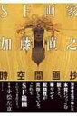 【送料無料】 SF画家 加藤直之 時空間画抄 / 加藤直之 【本】