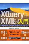 【送料無料】 XQuery+XMLデータベース入門 DB2 9無償版で実感するXML DB用標準クエリー言語の基本 / 菅原香代子 【本】