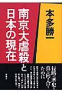 【送料無料】 南京大虐殺と日本の現在 / 本多勝一 【単行本】