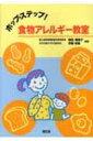 【送料無料】 ホップ・ステップ!食物アレルギー教室 / 柴田瑠美子 【単行本】