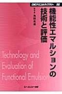 【送料無料】 機能性エマルションの技術と評価 CMCテクニカルライブラリー / 角田光雄 【単行本】
