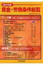 【送料無料】 賃金・労働条件総覧 2007年版 / 産労総合研究所 【単行本】
