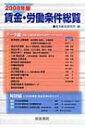 【送料無料】 賃金・労働条件総覧 2008年版 / 産労総合研究所 【単行本】