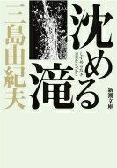 沈める滝 新潮文庫 改版 / 三島由紀夫 ミシマユキオ 【文庫】