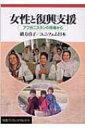 女性と復興支援 アフガニスタンの現場から 岩波ブックレット / 緒方貞子 【全集・双書】