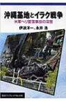 沖縄基地とイラク戦争 米軍ヘリ墜落事故の深層 岩波ブックレット / 伊波洋一 【全集・双書】