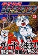 銀牙伝説ウィード 29 NICHIBUN COMICS / 高橋よしひろ タカハシヨシヒロ 【コミック】