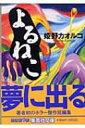 よるねこ 集英社文庫 / 姫野カオルコ 【文庫】