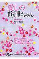 愛しの筋腫ちゃん 集英社BE文庫 / 横森理香 【文庫】
