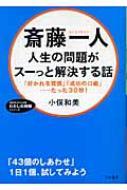 【送料無料】 斎藤一人人生の問題がスーっと解決する話 知的生きかた文庫 / 小俣和美著 【文庫】