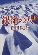 銀嶺の人 上巻 新潮文庫 改版 / 新田次郎 【文庫】