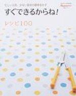 すぐできるからね!レシピ100 忙しい人用、少ない素材の簡単おかず オレンジページCOOKING 【ム...