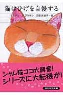 猫はひげを自慢する ハヤカワ・ミステリ文庫 / リリアン・ジャクソン・ブラウン 【文庫】