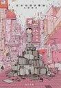 【送料無料】 定本物語消費論 角川文庫 / 大塚英志 【文庫】