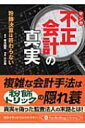 マンガ不正会計の真実 粉飾決算は終わらない PANROLLING LIBRARY / 清水昭男 【文庫】