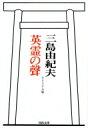 英霊の聲 オリジナル版 河出文庫 / 三島由紀夫 ミシマユキオ 【文庫】