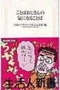 ことばおじさんの気になることば 生活人新書 / 日本放送協会 【新書】