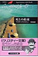 死との約束 ハヤカワ文庫 / Agatha Christie アガサクリスティー 【文庫】