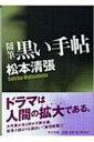 黒い手帖 中公文庫 / 松本清張 マツモトセイチョウ 【文庫】