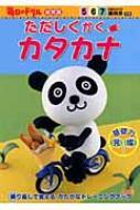 ただしくかくカタカナ 5・6・7歳向き 毎日のドリル幼児版 / 安田壮 【全集・双書】