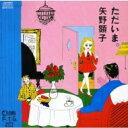 【送料無料】 矢野顕子 ヤノアキコ / ただいま。 【CD】