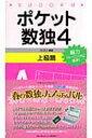 ポケット数独 4 上級篇 / ニコリ 【新書】