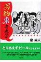 「お約束」考現学 SB文庫 / 泉麻人 【文庫】