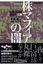 株マフィアの闇 だいわ文庫 / 有森隆 【文庫】