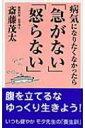 【送料無料】 病気になりたくなかったら「急がない」「怒らない」 WIDE SHINSHO / 斎藤茂太 【...