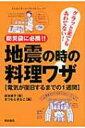 地震の時の料理ワザ 防災袋に必携!! / 坂本広子 【単行本】