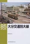 大分交通別大線 RM LIBRARY / 田尻弘行 【本】