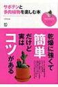 【送料無料】 サボテンと多肉植物を楽しむ本 趣味の教科書 / 平野威 【単行本】