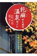 【送料無料】 乾癬のための温泉ガイド / 加藤史子 【単行本】