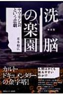 【送料無料】 洗脳の楽園 ヤマギシ会という悲劇 / 米本和広 【単行本】