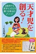 【送料無料】 天才児を創る! 3歳児でも漢字がスラスラ書ける魔法のメソッド / 三石由起子 【単...
