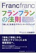 フランフランの法則 「楽しさ」を売るデザインマーケティング / 川島蓉子 【単行本】