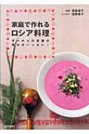 家庭で作れるロシア料理 ダーチャの菜園の恵みがいっぱい! / 荻野恭子 【本】