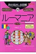 【送料無料】 旅の指さし会話帳 50 ルーマニア / 土屋咲子 【単行本】