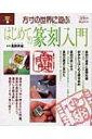HMV&BOOKS online 1号店で買える「はじめての篆刻入門 方寸の世界に遊ぶ 淡交ムック / 真鍋井蛙 【ムック】」の画像です。価格は2,090円になります。