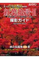 【送料無料】 紅葉絶景・撮影ガイド 2 MOTOR MAGAZINE MOOK / 中橋富士夫 【ムック】