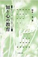 知と心の教育 鎌倉女子大学「建学の精神」の話 / 福井一光 【本】