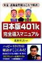 【送料無料】 日本版401K完全導入マニュアル 年金・退職金問題はこれで解決! / 北村庄吾 【単行...