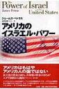 【送料無料】 アメリカのイスラエル・パワー / ジェームズ・ペトラス 【単行本】